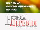 Novaya_derevnya